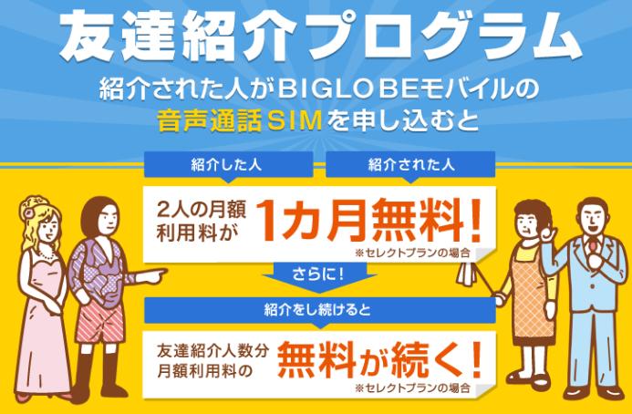 BIGLOBEモバイル 友達紹介プログラム 2019年6月30日まで.png