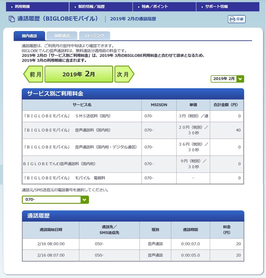 BIGLOBEモバイルの国内通話の明細表示画面.png