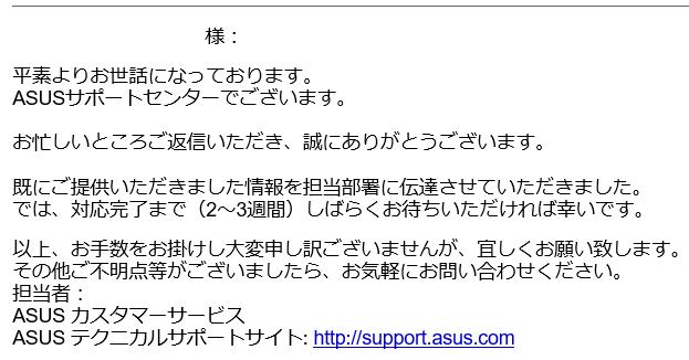 ASUS 登録した製品の削除の返信メール.png