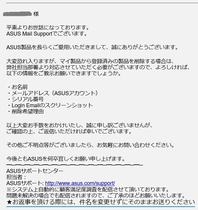 ASUSの製品の登録を解除する方法 03.png