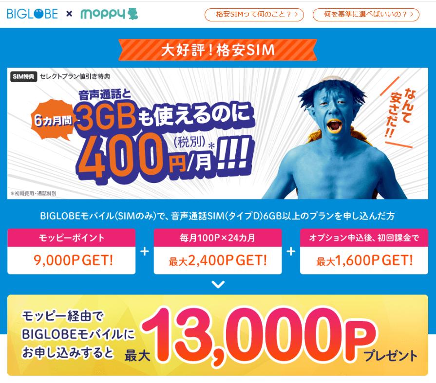 BIGLOBEモバイル×moppyのキャンペーン2019年9月1日まで延長.png