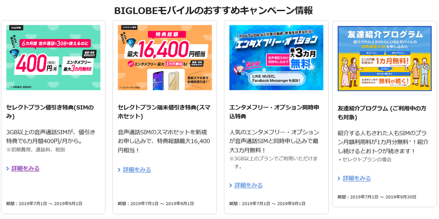 BIGLOBEモバイルのキャンペーンが延長中!2019年9月1日まで.png