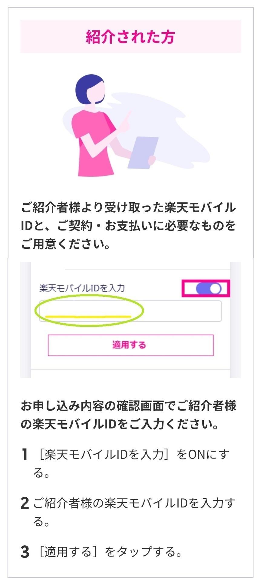 モバイル 紹介 楽天