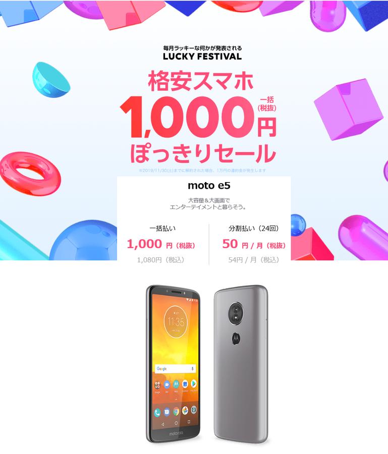 LINEモバイル moto e5が1000円ぽっきりセール中.png