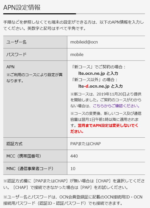 Ocn モバイル one 新 コース