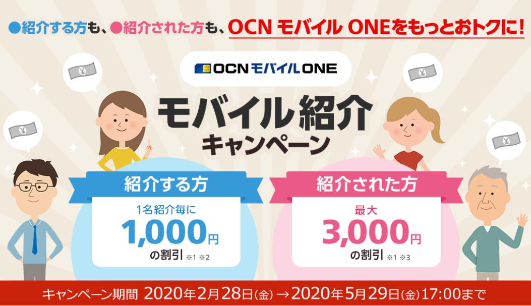 Ocn モバイル キャンペーン